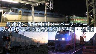 最速達の貨物列車「スーパーライナー」 大迫力の高速通過集【2017年8月~11月】