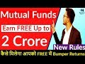 Mutual Funds How to Earn Free upto 2 Crore in Mutual Funds | Get More Returns from Mutual Fund !