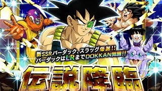 TOO MANY LRs PULLED! LR BARDOCK MULTI SUMMONS! Dragon Ball Z Dokkan Battle