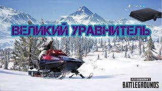 PUBG - Великий Уравнитель | PS4 Pro | 1440p | Playerunknown's Battlegrounds