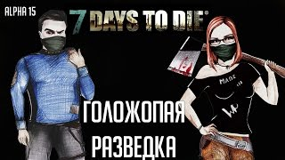 7 Days To Die (Alpha 15) 🌲 #02 - Голожопая разведка