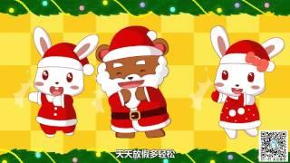 兔小贝儿歌270圣诞HOHO