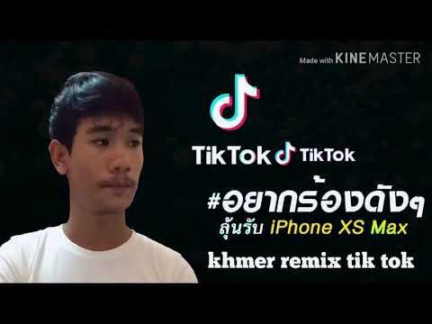 Remix Tik tok