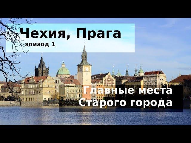 #80 Чехия, Прага: 7 главных мест Старого города