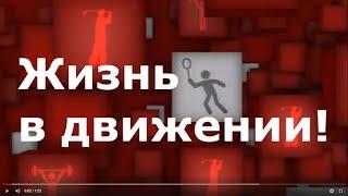 Жизнь в движении Ревизор движения ДЦС 5 Яна Глушакова о тренировках по видео