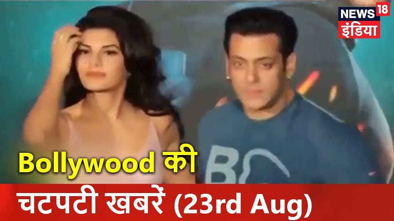 Bollywood की चटपटी खबरें (23rd Aug) | Latest Bollywood News in Hindi | Lunchbox | News18 India