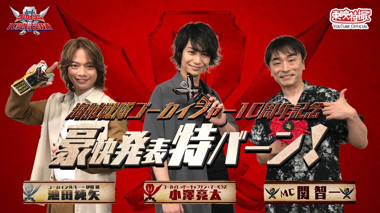 Gokai Announcement Special Program