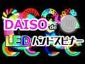【ハンドスピナー】ダイソー半端ないって!!【DAISO】