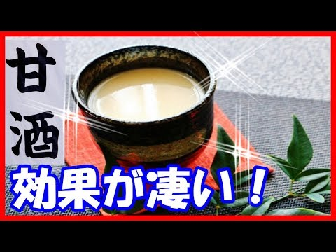 OLの悩みは甘酒で一発解決!