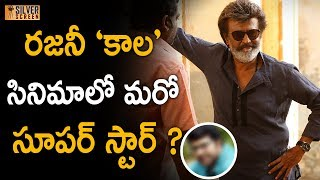 Another Super Star to Play an Important Role in Rajinis Kaala | Latest Telugu Cinema News