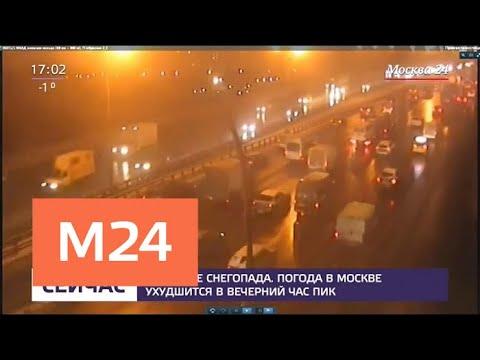 Смотреть Погода в Москве ухудшится в вечерний час пик - Москва 24 онлайн