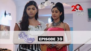 Neela Pabalu Sirasa TV 12th July 2018 Ep 39 [HD] Thumbnail