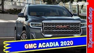 Авто обзор - GMC Acadia 2020 – Рестайлинг Принес ДЖИ ЭМ СИ Акадия Бензиновый Турбо Мотор