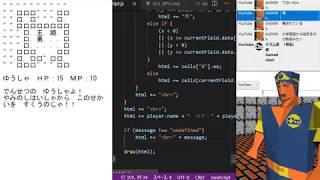 JavaScriptでドラクエを作ってみる #6【プログラミング実況】