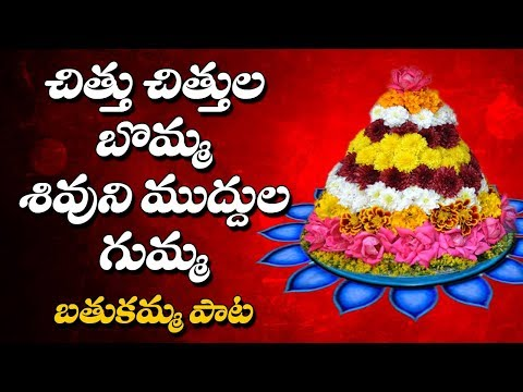 CHITHU CHITHULA BOMMA |  2018 MOST POPULAR BATHUKAMMA SONG WITH LYRICS | 2018 Navaratri Special