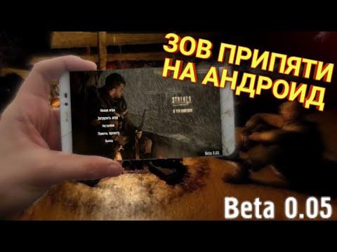 Сталкер Зов Припяти на андроид обзор билда 0.0.5