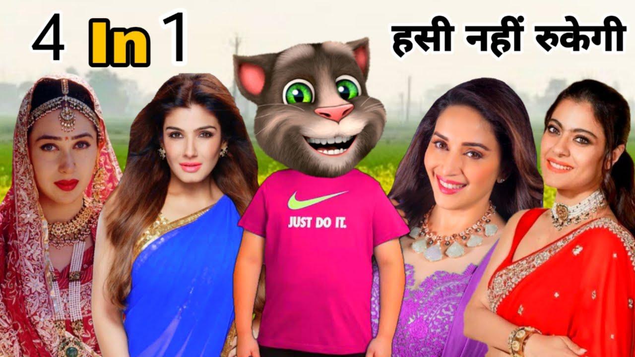 माधुरी दीक्षित & करिश्मा & रवीना & काजोल Vs बिल्लू कॉमेडी। All Hits Bollywood Songs Old 90s। Comedy