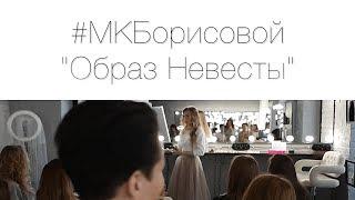 МК Надежды Борисовой