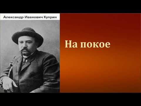 Александр Иванович Куприн.  На покое.  аудиокнига.