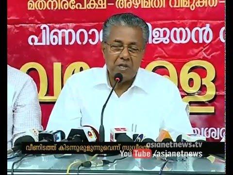 Pinarayi Vijayan's reply to VM Sudheeran's Open Letter about SNC-Lavalin Scam