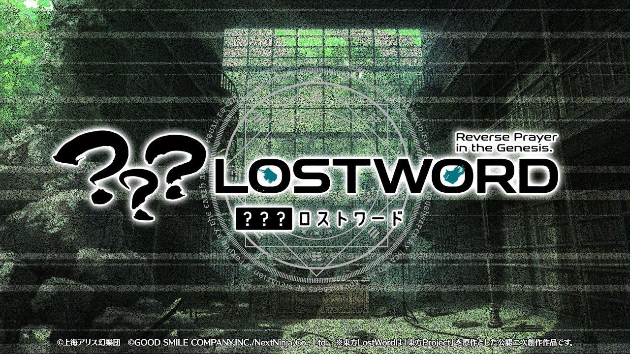 【秘封LostWord】ティザー動画