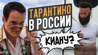 Тарантино в России, странный Киану Ривз, Доктор Стрэндж 2 и др - Новости кино
