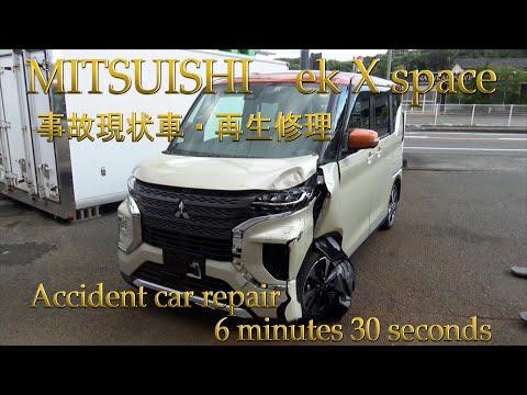 三菱 ekクロススペース MITSUBISHI  ek X space 現状事故車・再生修理 Body repair Accident car repair 6minutes30seconds