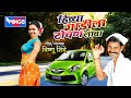 Download Top  8 New Marathi Songs | Hichya Gadila Tochan Lava | Super Hit Non Stop Marathi Lokgeete Hot MP3 song and Music Video