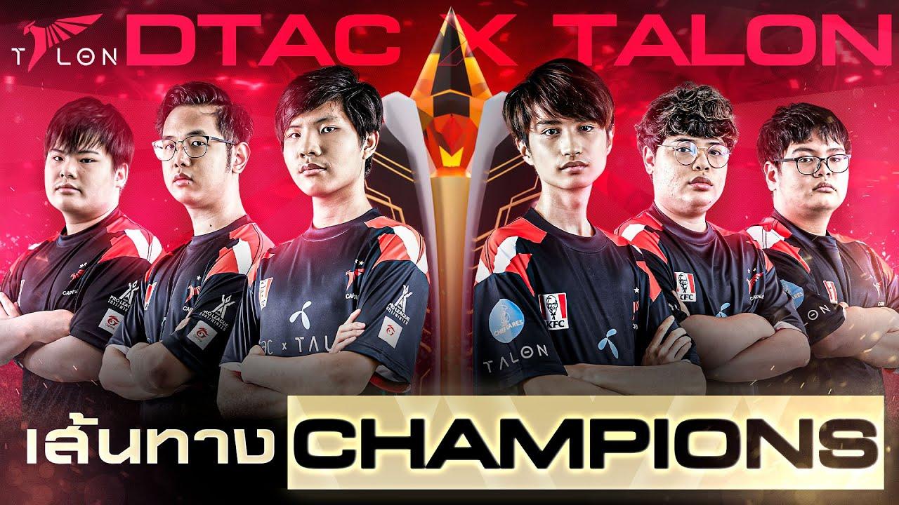 เส้นทางแชมป์ dtac x Talon | Road to CHAMPIONS | RoV Pro League 2021 Winter