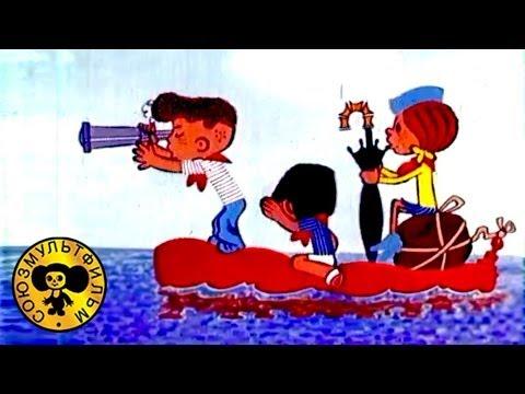 Мультфильм про пионеров и старую торпеду