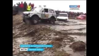 Внедорожные соревнования Северного Кавказа