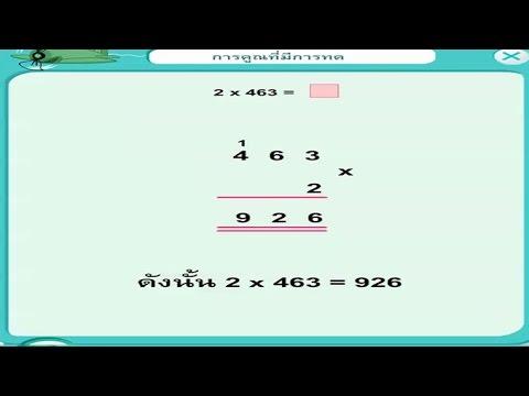 การคูณที่มีการทด (2)  คณิตศาสตร์ ป.3