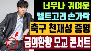 금의환향 모교 콘서트  + 임영웅 축구 천재성 증명 신…