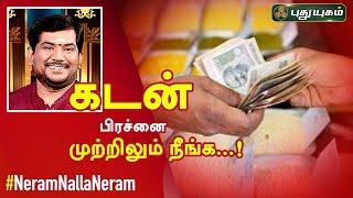 Neram Nalla Neram 15-08-2020 Puthuyugam Tv Horoscope