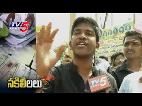 నకిలీ సర్టిఫికెట్లపై నిరసన జ్వాలలు | Students Fight Against Fake Certificates | TV5 News