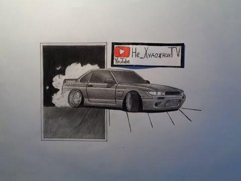 как нарисовать машину / How to draw a car with a pencil / набросок / Nissan Silvia s13 / Drift
