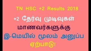 TN HSC +2 Results 2018  | +2 தேர்வு முடிவுகள் மாணவர்களுக்கு இ-மெயில் மூலம் அனுப்ப ஏற்பாடு!