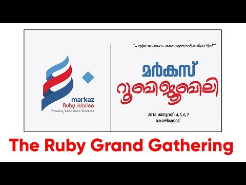 Markaz Ruby Jubilee l International Conference l India