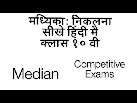 How to Find Median ! in Statistics (Hindi) | NCERT 10th Class Maths 2017