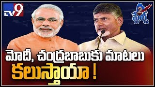 Suspense on Chandrababu attendance for PM Modi's meeting - TV9