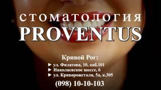 Имплантация зубов: Кривой Рог (цены, стоимость имплантации в стоматологии Провентус)(Звоните в Кривом Роге в рабочие дни: +38 (098) 10-10-103, задавайте вопросы, приезжайте на бесплатную консультацию...., 2017-02-10T13:58:39.000Z)