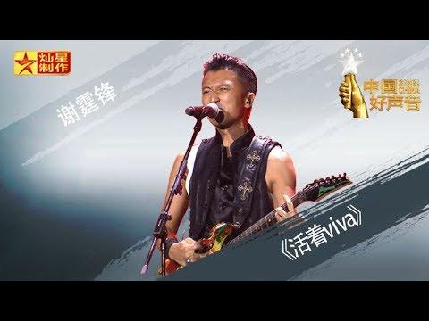 【纯享版】谢霆锋《活着viva》好声音20181012澳门演唱会 Sing!China官方HD