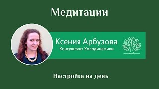 Медитация «Настройка на день» — Ксения Арбузова