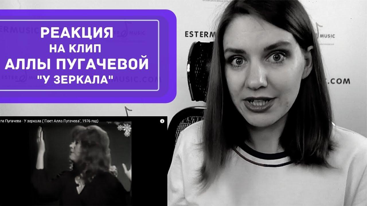 """РЕАКЦИЯ на клип Аллы Пугачевой 1976 года """"У зеркала"""""""