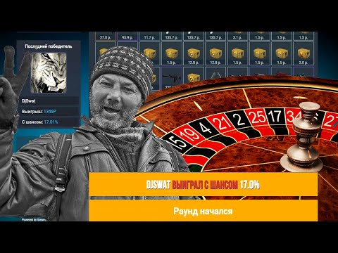 CS:GO РУЛЕТКА ДЛЯ БОМЖЕЙ Speed.CSBETS.ru