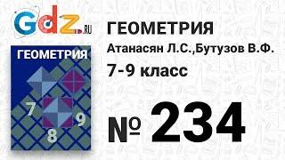 № 234 - Геометрия 7-9 класс Атанасян