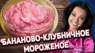 Фруктовое мороженое без молока. Десерт за 3 минуты.Невероятно вкусно!!!