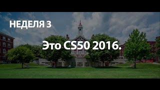 #3 CS50 на русском 2016 Основы программирования Неделя 3 - Алгоритмы