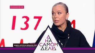 На самом деле - Бывшая жена Вороненкова публикует компромат на Максакову. Выпуск от 18.12.2018