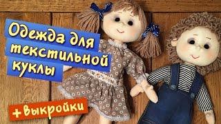 Пошив одежды для текстильной куклы - два костюма в одном видео!